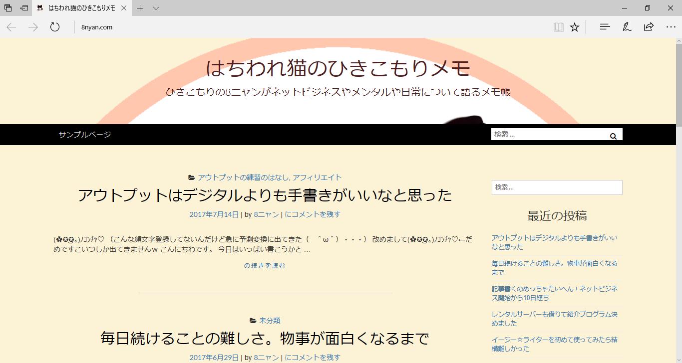 はてなブログからワードプレスにドメイン変更を伴う移転をした