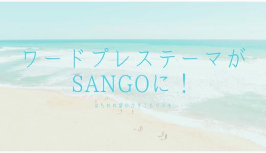 ワードプレスの有料テーマ「SANGO」を購入しました。