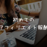 初めてのアフィリエイト報酬の話(覚書)