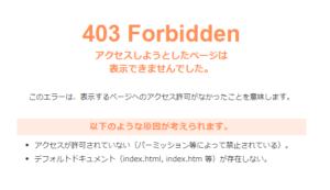 403 Forbidden アクセスしようとしたページは 表示できませんでした。 このエラーは、表示するページへのアクセス許可がなかったことを意味します。