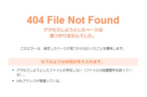 404 File Not Found アクセスしようとしたページは 見つかりませんでした。 このエラーは、指定したページが見つからなかったことを意味します。 以下のような原因が考えられます。 アクセスしようとしたファイルが存在しない(ファイルの設置箇所を誤っている)。 URLアドレスが間違っている。