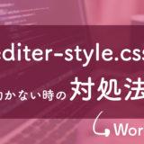 子テーマの「editor-style.css」が効かない時の対処法-ワードプレス