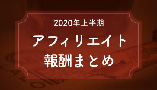 【2020年】前半のアフィリエイト報酬報告と今後の目標