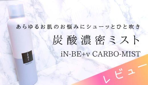 【iN-BE+v】iN-BE+vカーボミスト*1週間使用レビュー